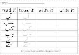 urdu printable worksheets u0026 more august 2013