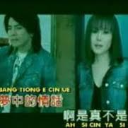 si e cing tiong e zeng oe lyrics and by jody chiang 江蕙 a do
