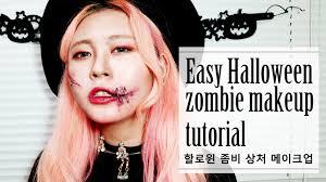 할로윈 메이크업 할로윈 좀비 상처 메이크업 easy zombie