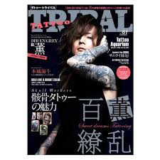 tattoo tribal japanese magazine tattoo tribal vol 61 cover model kaoru dir en grey 978