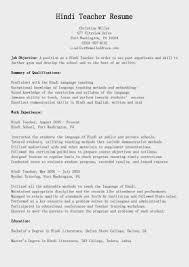 sample educator resume sample for hindi teacher frizzigame resume sample for hindi teacher frizzigame