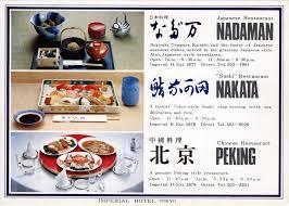 imperial hotel old tokyo restaurants c arafen