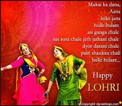 lohri invitation cards lohri graphics images pictures