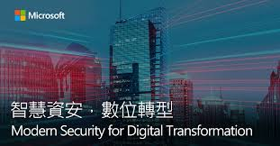 am駭agement bureau open space microsoft modern security for digital transformation 智慧資安