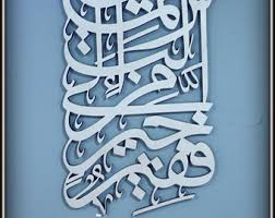 islamic wooden wall islamic calligraphy etsy