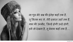 quotes images shayari best hindi bewafa indian images quotes sayings and pics hd 2017