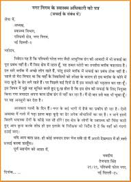 hindi formal letter format image collections letter format examples