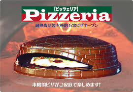 stovetop pizza oven japanese stovetop pizza oven serious eats