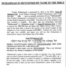 islam muhammad saw is mentioned by name in bible