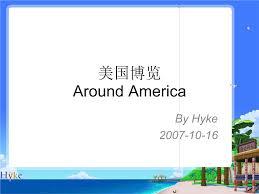 cuisine m馘i騅ale 美国博览around america ppt全文 调研报告 在线文档