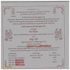 Wedding Invitation Card Matter In Wedding Invitation New Wedding Invitation Matter In Hindi