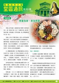 騅ier cuisine en r駸ine 聖瑪加利大堂 堂區通訊553期by veronuu issuu
