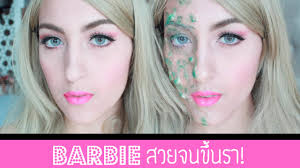 how to สอนแต งหน า easy last minute infected barbie halloween