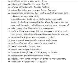 resume format for bcom freshers download minecraft ektee bari ektee khamar exam preparation 2018 bd job circular 24