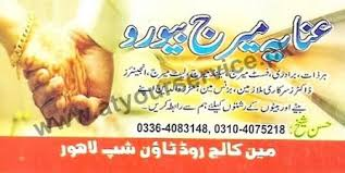 bureau in anaya marriage bureau road township lahore pakistan s