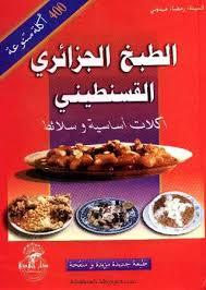 cuisine alg ienne constantinoise la cuisine algérienne الطبخ الجزائري القسنطيني