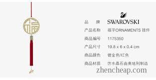 315包邮施华洛世奇 swarovski fu ornament 金色福字丝绸流苏挂饰