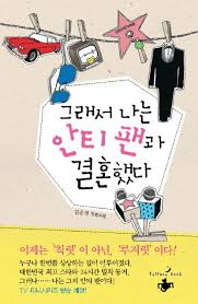 i married an anti fan eng sub full movie pohonphee and random stuff random book so i married to the anti fan