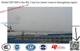 self raising qtp300 tower crane guangdong 16t flat top