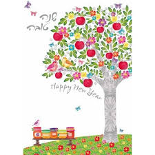 rosh hashanah greeting cards products rosh