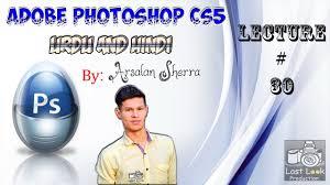 adobe photoshop cs5 urdu tutorial adobe photoshop cs5 blur tool lecture no 30 basic to advanced