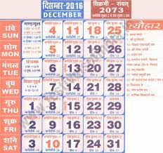 december 2017 hindu calendar december sitezen co
