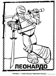 leonardo ninja turtle coloring page free download