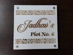 Designer Name Plate Makers In Thane West Sanghvi Arts Call Us Now - Designer name plates for homes