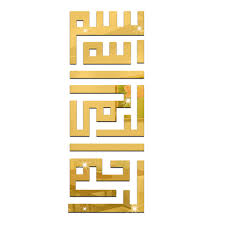 aliexpress com buy muslim lslamic arab acrylic mirror wall art aliexpress com buy muslim lslamic arab acrylic mirror wall art stickers home decor diy 3d mirror wall sticker bathroom sticker for my muslim friend from