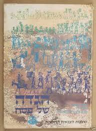 reform passover haggadah passover haggadah in hebrew published by maariv illustrated