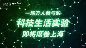 r馮lementation cuisine collective 上海有个 胆大包天 的实验 两万人的科技生活节等你来体验 钛媒体官方网站