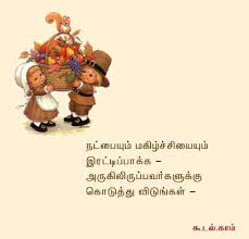 wedding quotes in tamil cedvruma700 marriage quotes in tamil