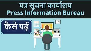 information bureau pib press information bureau पत र स चन क र य लय