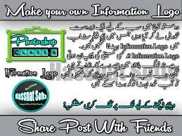 adobe photoshop cs5 urdu tutorial how to make a information logo in photoshop cs5 lesson no 9 in
