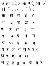 hindi lesson 1ukindia