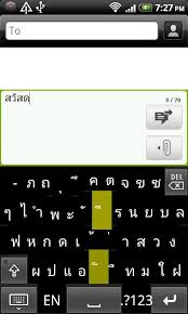 htc keyboard apk keyboard manman for android free and software reviews