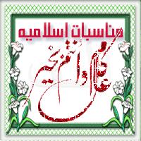 المناسبات الإسلامية
