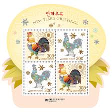 Korean Lunar New Year Decorations by Lunar New Year Stamps U2013 Korea The Year 2017 Is The Jeongyu Year Of