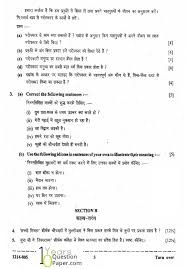 isc 2014 hindi class 12 board question paper 10 years question