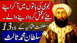 Ottoman Ruler Mehmed Iii Sultan Muhammad Iii 13th Ruler Of Ottoman Empire