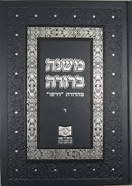 mishnah berurah berurah vol iv new revised edtion