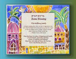 blessing for the home chanukah hanukkah gift custom print house blessing