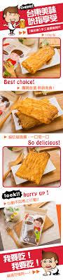 photos cuisines relook馥s 馥裕華手工健康碳烤片 好吃市集