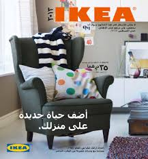 Ikea Catalogue 2017 Pdf Ikea United Arab Emirates Catalogs