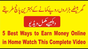 5 Easy Ways To Earn Money Earn 30 To 50 Per Day Easily