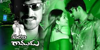 ADAVI RAMUDU Telugu Movie