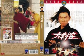 movie title armour of god armour of god images pictures
