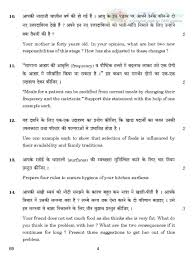 cbse class 12 home science exam papers 2017 2018 studychacha