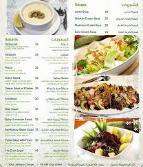 menu cuisine collective daraj alyasmin menu menu for daraj alyasmin oud metha dubai zomato