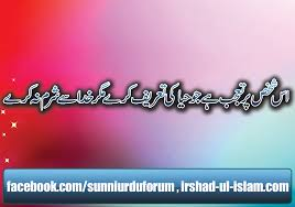 printable islamic quotes haya ki tareef aur allah sy sharam islamic quote in urdu